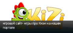 игровой сайт- игры про Кизи на нашем портале