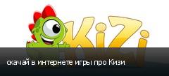 скачай в интернете игры про Кизи