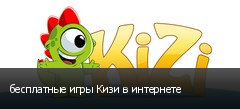бесплатные игры Кизи в интернете