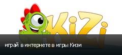 играй в интернете в игры Кизи