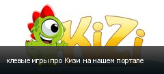 клевые игры про Кизи на нашем портале