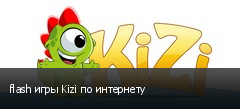 flash игры Kizi по интернету