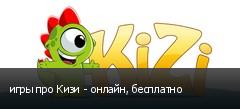 игры про Кизи - онлайн, бесплатно