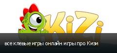 все клевые игры онлайн игры про Кизи