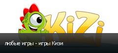 любые игры - игры Кизи