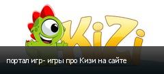 портал игр- игры про Кизи на сайте