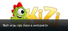 flash игры про Кизи в интернете