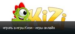 играть в игры Кизи - игры онлайн