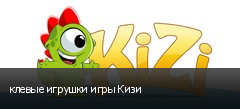 клевые игрушки игры Кизи