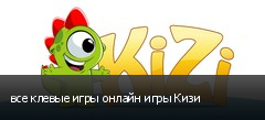 все клевые игры онлайн игры Кизи