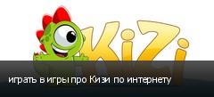 играть в игры про Кизи по интернету