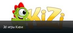 3d игры Кизи