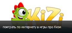 поиграть по интернету в игры про Кизи