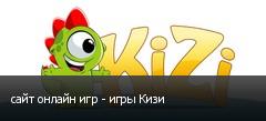 сайт онлайн игр - игры Кизи