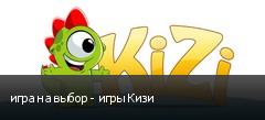 игра на выбор - игры Кизи