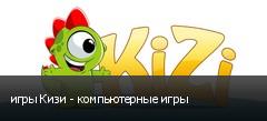 игры Кизи - компьютерные игры