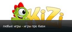 любые игры - игры про Кизи