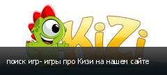 поиск игр- игры про Кизи на нашем сайте