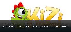 игры Kizi - интересные игры на нашем сайте