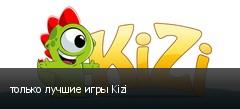 только лучшие игры Kizi