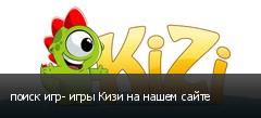 поиск игр- игры Кизи на нашем сайте