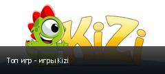 Топ игр - игры Kizi