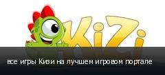 все игры Кизи на лучшем игровом портале