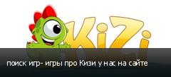 поиск игр- игры про Кизи у нас на сайте