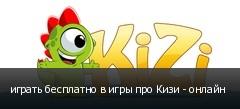 играть бесплатно в игры про Кизи - онлайн