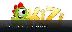 online флеш игры - игры Кизи