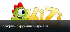 поиграть с друзьями в игры Kizi