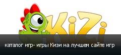 каталог игр- игры Кизи на лучшем сайте игр