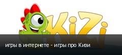игры в интернете - игры про Кизи