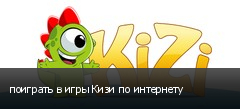 поиграть в игры Кизи по интернету