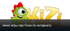 мини игры про Кизи по интернету