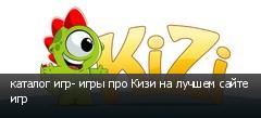 каталог игр- игры про Кизи на лучшем сайте игр