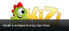 играй в интернете игры про Кизи
