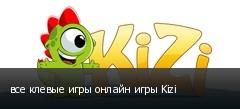 все клевые игры онлайн игры Kizi