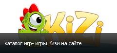 каталог игр- игры Кизи на сайте