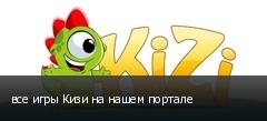 все игры Кизи на нашем портале