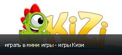 играть в мини игры - игры Кизи