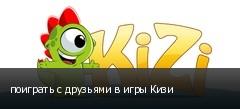 поиграть с друзьями в игры Кизи