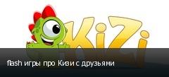 flash игры про Кизи с друзьями