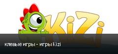 клевые игры - игры Kizi