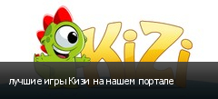 лучшие игры Кизи на нашем портале