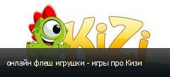 онлайн флеш игрушки - игры про Кизи