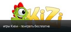 игры Кизи - поиграть бесплатно