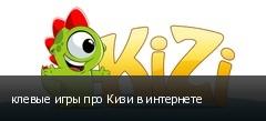 клевые игры про Кизи в интернете