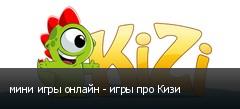 мини игры онлайн - игры про Кизи