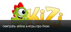 поиграть online в игры про Кизи